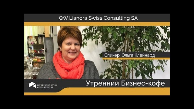 Ольга Клейнард Утро с Лианорой QW Lianora Swiss Consulting 02 03 2018
