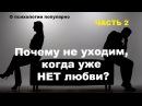 М Лабковский 2 часть Почему мы не расходимся когда уже совсем нет любви