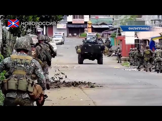 США планируют начать новую военную операцию на Филлипинах