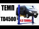 Автомобильный подъемник ТЕМП TD4500 монтаж, обзор.