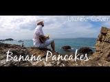 Jack Johnson - Banana Pancakes (Maxim Serdyuk Ukulele Cover)