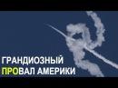 США 3 РАЗА ПРОМАЗАЛИ ПО РУССКИМ РАКЕТАМ калибр пво в сирии иджис про сша thaad оружие россии мбр