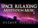 Космическая Релакс Музыка ✹ Глубокий Сон ✹ Медитация ✹ Relaxing Music to Meditate or Sleep