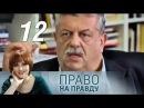 Право на правду. 12 серия (2012). Детектив, криминал @ Русские сериалы