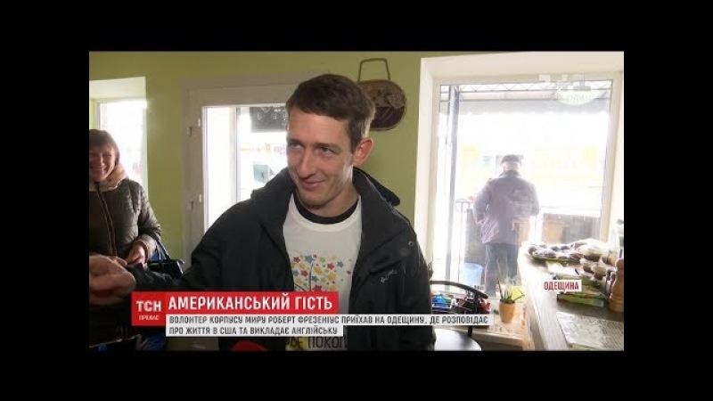 Американський волонтер викладає англійську мову молоді на Одещині