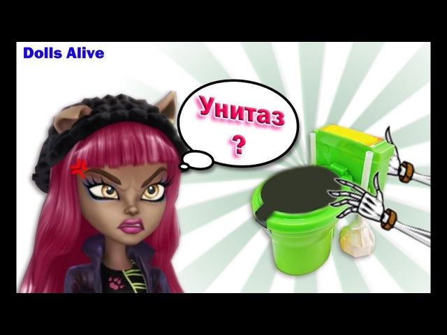 ОТКРЫВАЕМ ВКУСНЯШКИ СО СКЕЛИТОЙ★УНИТАЗ ДЛЯ КУКОЛ !! | Мультики | СТОП МОУШЕН | Monster High