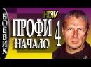 ПРОФИ начало 4. НОВЫЕ БОЕВИКИ 2017 ФИЛЬМЫ РУССКИЕ