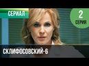 ▶️ Склифосовский 6 сезон 2 серия - Склиф 6 - Мелодрама | Фильмы и сериалы - Русские