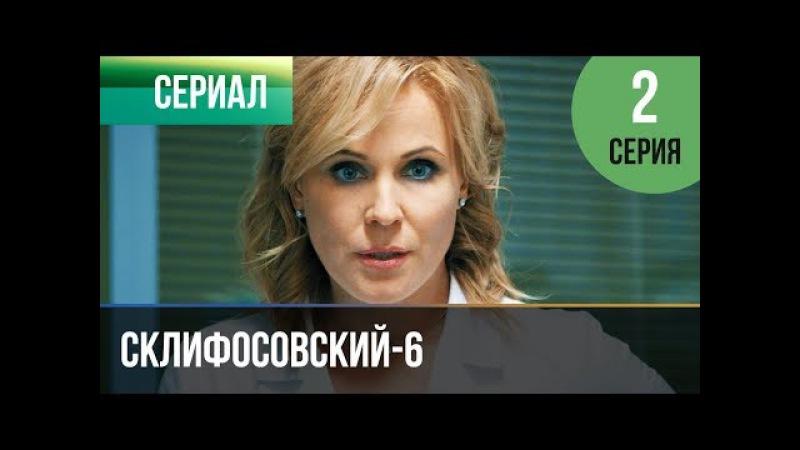 ▶️ Склифосовский 6 сезон 2 серия Склиф 6 Мелодрама Фильмы и сериалы Русские