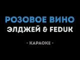 Элджей &amp Feduk - Розовое вино (Karaoke version) Караоке Набережные Челны