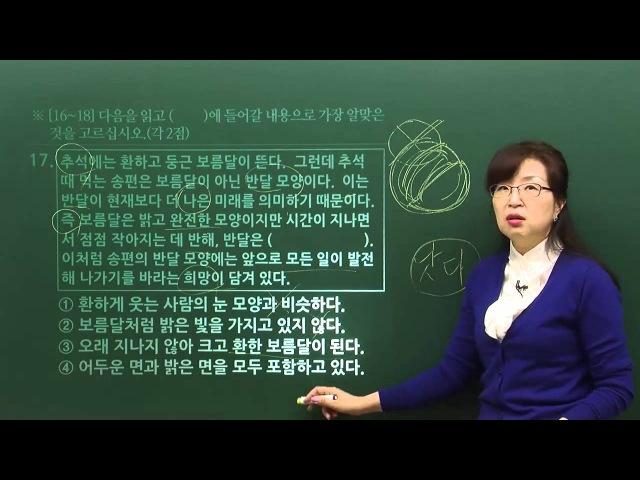 35th TOPIK (Test of Proficiency in Korean) - Reading (12) (Teacher.Chun sungok)