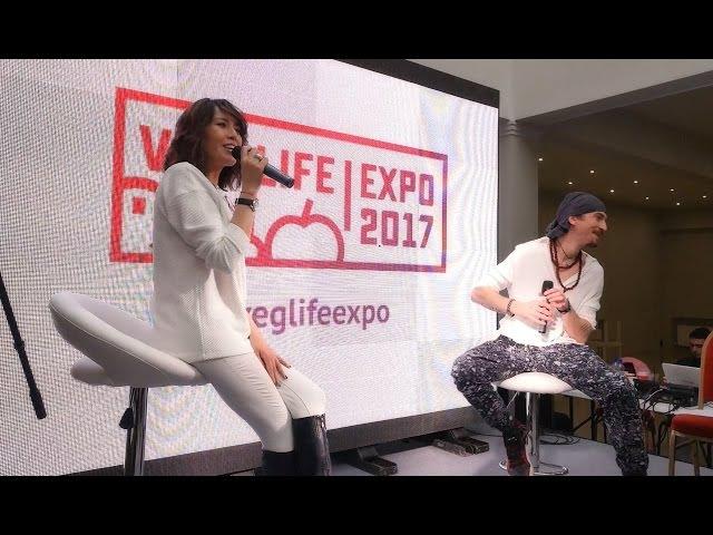 Линда Нигматулина и Игорь Тальков - Veg Life Expo 2017