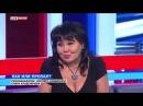 Нумеролог Клара Кузденбаева в передаче Утро Пан или пропал на канале Life News