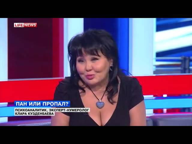 Нумеролог Клара Кузденбаева в передаче «Утро. Пан или пропал» на канале Life News