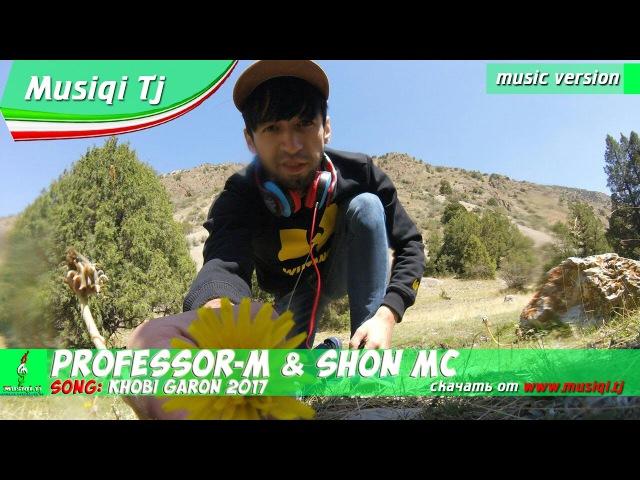Профессор м Шон Мс - Хоби гарон 2017 | Professor m Shon Mc - Khobi garon 2017