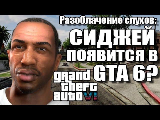 GTA 6: РАЗОБЛАЧЕНИЕ СЛУХОВ - СИДЖЕЙ ПОЯВИТСЯ В GTA 6? [ПРАВДА ИЛИ НЕТ?]