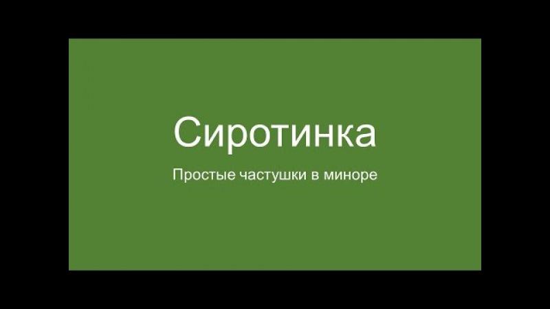 Сиротинка (простые частушки) - четвёртая часть. Балалайка народного строя. Видео ...