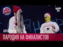 Пародия на финалистов от Минипанков
