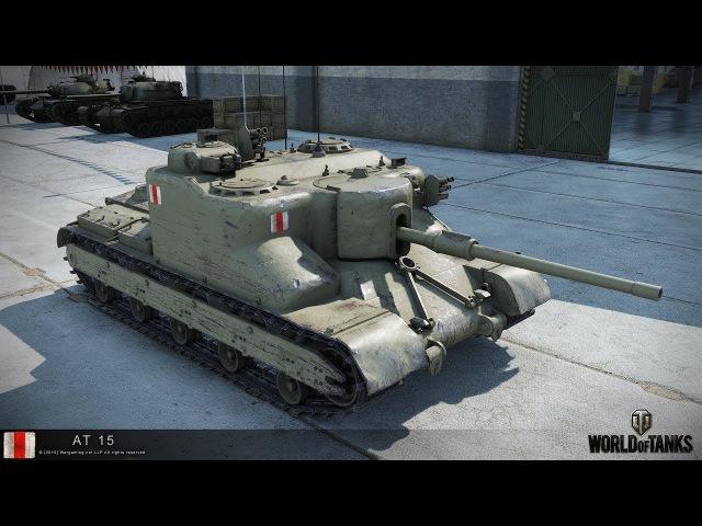 AT 15 обзор World of Tanks смотреть онлайн без регистрации