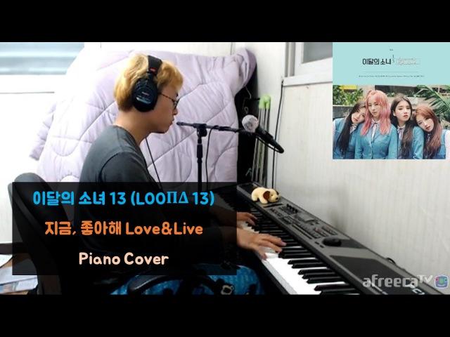 이달의 소녀 13 (LOOΠΔ 13)_지금, 좋아해(LoveLive) 피아노커버(PIANO COVER) | 콜드쉽뮤직 ColdSheepMusic