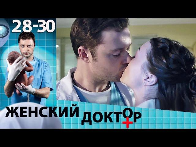 Женский доктор - 1 сезон - Серии - 28-30 - русская мелодрама HD