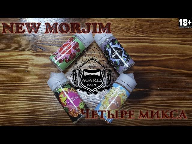 Жидкость / New MORJIM - 4 микса / from Agares Vape