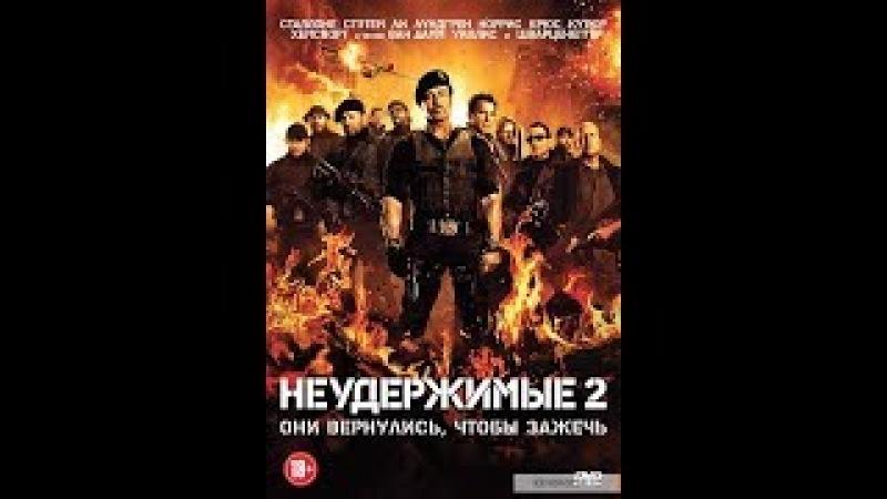 Неудержимые 2 (2012) ПОЛНЫЙ ФИЛЬМ