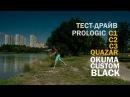 ТЕСТ ДРАЙВ УДИЛИЩ PROLOGIC C1 C2 C3 QUAZAR K 1 С КАТУШКОЙ OKUMA CUSTOM BLACK ДАЛЬНИЙ ЗАБРОС