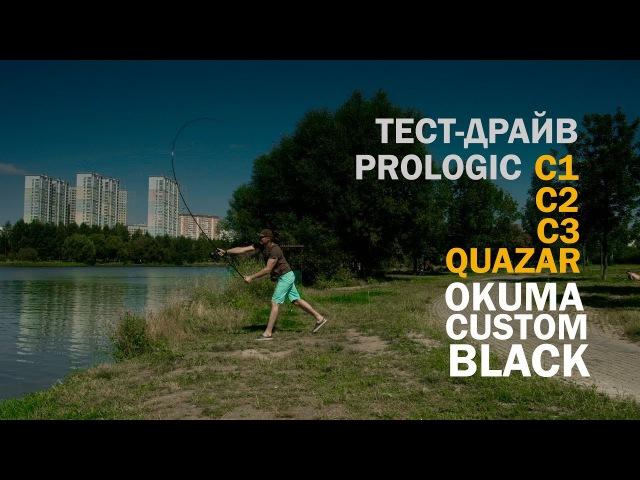 ТЕСТ-ДРАЙВ УДИЛИЩ PROLOGIC C1/C2/C3/QUAZAR K-1 С КАТУШКОЙ OKUMA CUSTOM BLACK. ДАЛЬНИЙ ЗАБРОС