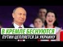 В Кремле беснуются Путин цепляется за Украину