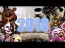 КАК АНИМАТРОНИКИ НОВЫЙ ГОД ОТМЕЧАЛИ 2018