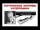 ФОРТЕПИАННЫЕ АФОРИЗМЫ ПЕРЕЛЬМАНА о работе над произведением, педали фортепиано, технике пианиста.