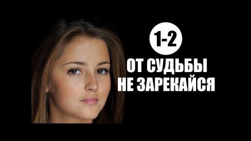 От судьбы не зарекайся 1-2 серия (2017) Сериал фильм мелодрама