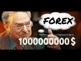 Forex ( Форекс). Скандальная правда про Форекс. Что такое Форекс ?