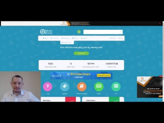 Сбор Bitcoin (BTC) - Сайты которые дают!