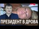 Каспер шоу Пьяная Ксения Собчак наш кандидат в президенты. Полный разнос