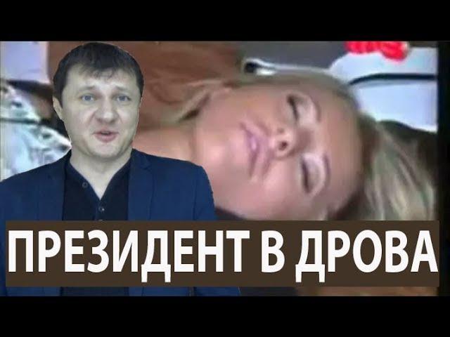 Каспер шоу: Пьяная Ксения Собчак наш кандидат в президенты. Полный разнос