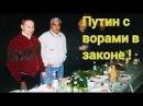 НАСТОЯЩИЙ ПУТИН ФИЛЬМ БОМБА ЗАПРЕЩЕННЫЙ ФИЛЬМ В РОССИИ