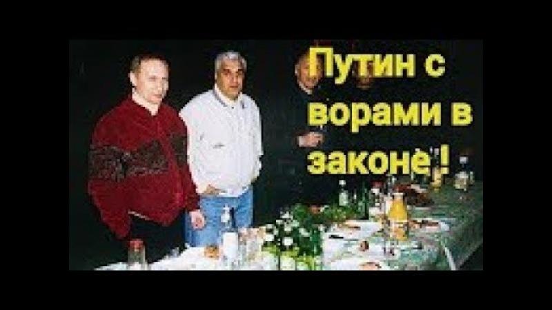 НАСТОЯЩИЙ ПУТИН - ЗАПРЕЩЕННЫЙ ФИЛЬМ В РОССИИ
