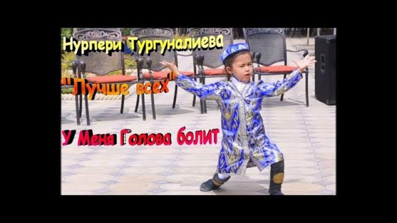 U MENYA GOLOVA BOLIT MP3 СКАЧАТЬ БЕСПЛАТНО