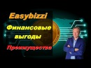 Easybizzi ФИНАНСОВЫЕ ВЫГОДЫ Биткоин не Dreamtowards Onecoin Elysiumcompany Redex Tirus Tailuns MLM