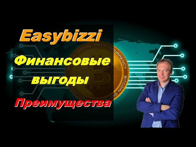 Easybizzi ФИНАНСОВЫЕ ВЫГОДЫ/Биткоин не Dreamtowards Onecoin Elysiumcompany Redex Tirus Tailuns MLM