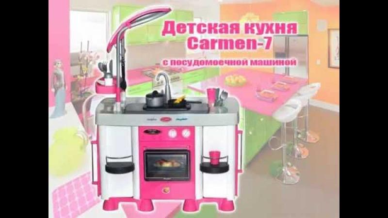 Кухня детская Carmen 7 Полесье