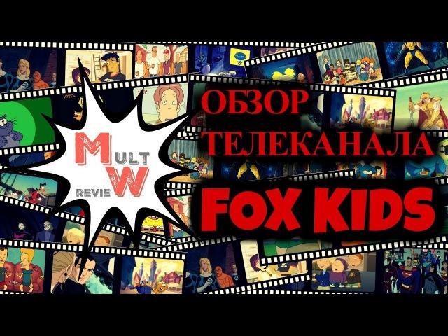 ОБЗОР ТЕЛЕКАНАЛА FOX KIDS
