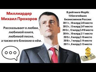 Холостой 52 летний миллиардер Михаил Прохоров о любви, любимой книге, музыке и бл ...