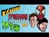 Классика или трэш Spider-Man Clone Saga (часть первая)