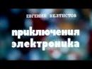 Приключения Электроника 1980 Золотая коллекция