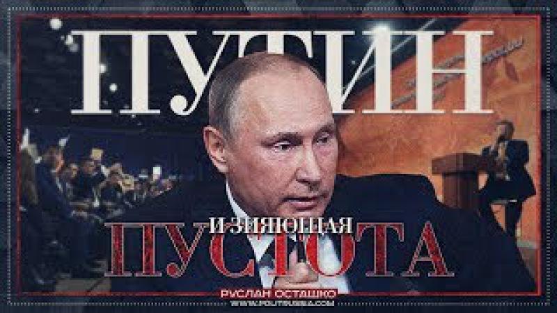 Путин и зияющая пустота (Руслан Осташко)