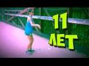 ⚡️ КРУТО ТАНЦУЕТ⚡️ ДЕВОЧКЕ 11 ЛЕТ ✅ ПРОСТО КЛАСС