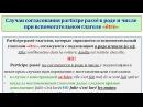 Уроки французского 69: Прошедшее время le passé composé (2). Согласование participe passé.